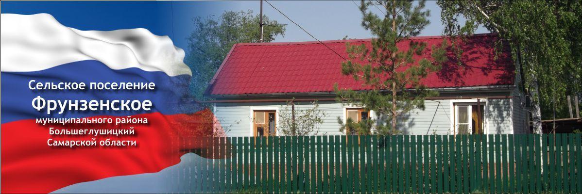 Поселок Фрунзенский